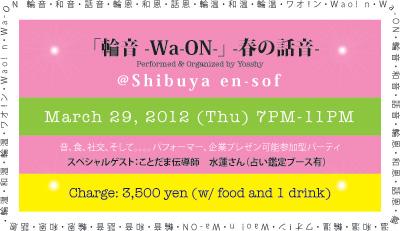wa-on_s_2012_03_29.jpg